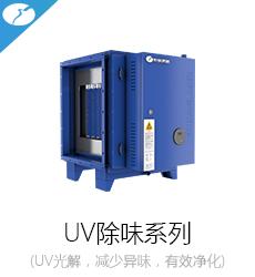 UV除味系列